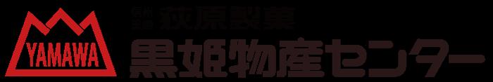 荻原製菓 黒姫物産センター